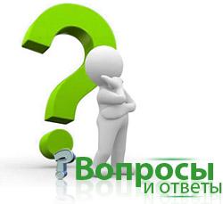 вопросы и ответы фото